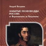 Богданов А. П. Забытые полководцы России: от Воротынского до Багратиона