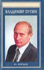 Борцов, Ю. С. Владимир Путин