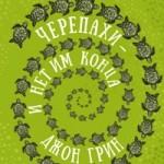Грин, Дж. Черепахи - и нет им конца