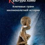 Черных, Е. Н. Культуры Хомо: ключевые грани миллионолетней истории