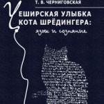 Черниговская, Т. В. Чеширская улыбка кота Шрёдингера : язык и сознание