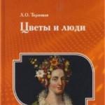 Терновая, Л.О. Цветы и люди