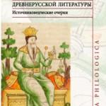 Демин, А. С.  Историческая семантика средств и форм древнерусской литературы