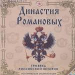 dinastiya-romanovyh