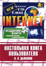 Дьяконов, В. П. Интернет