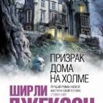 Джексон Призрак дома на холме