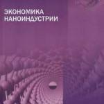 Иншаков О. В. Экономика наноиндустрии