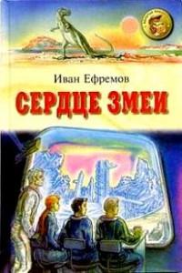 Ефремов И. Сердце Змеи