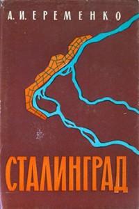 Еременко Сталинград