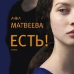Матвеева, А. А. Есть!
