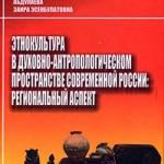 Абдулаева, З. Э. Этнокультура в духовно-антропологическом пространстве современной России: региональный аспект