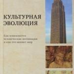 Инглхарт, Р. Культурная эволюция: как изменяются человеческие мотивации и как это меняет мир