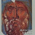 Фрески храма Спаса на Ковалеве