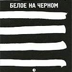 Рубен Гальего Белое на черном