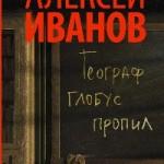 Иванов, А. В. Географ глобус пропил