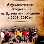 Глухов Археологические исследования на царском городище