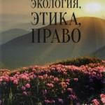Горбунов, С. С. Экология, этика, право