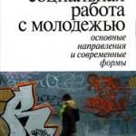 Григорьев, С. И.   Социальная работа с молодежью