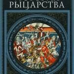 Руа Ж. Ж. История рыцарства