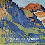 Штольдер, Н. В. Фердинанд Ходлер. Взгляд из России