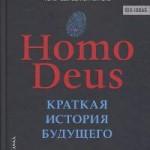Харари, Ю. Н. Homo Deus. Краткая история будущего
