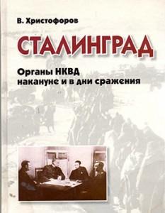 Сталинград: органы НКВД
