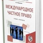 Иншакова, А. О. Международное частное право