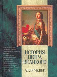 Брикнер, А. Г. История Петра Великого