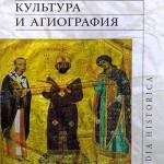 Иванов С. А. Византийская культура и агиография