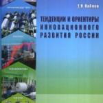 Каблов Е. Н.  Тенденции и ориентиры инновационного развития России