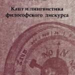 Копцев И. Д. Кант и лингвистика философского дискурса