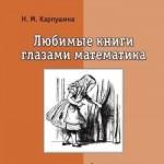 Карпушина Н. М. Любимые книги глазами математика
