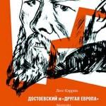 Кэррик Л. Достоевский и другая Европа