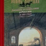 Кэрролл Л. Дневник путешествия в Россию в 1867 году