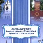 Кировский район Сталинграда-Волгограда: прошлое и настоящее