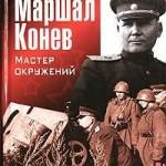 Португальский, Р. М. Маршал Конев