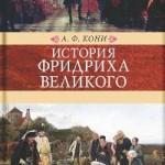 Кони, Ф. История Фридриха Великого