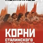 Пыжиков, А. В. Корни сталинского большевизма : Узловой нерв русской истории