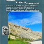 Коровников И. В.  Динамика развития трилобитов нижнего и низов среднего кембрия востока Сибирской платформы