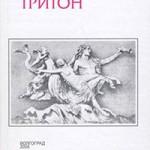 Калашников С. Б. Тритон