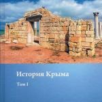 История Крыма, Т. 1