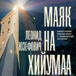 Юзефович, Л. А. Маяк на Хийумаа