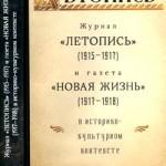 Журнал Летопись