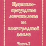 Церковно-приходское летописание на Волгоградской земле