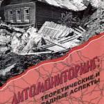 Шубин М. А.  Литомониторинг: теоретические и прикладные аспекты