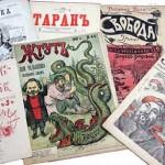 сатирические журналы