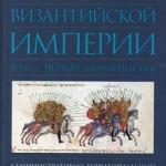 Мехамадиев, Е. А. Военная организация Византийской империи