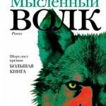 Варламов А. Н. Мысленный волк