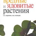 Надежкин С.Н. Полезные, вредные и ядовитые растения