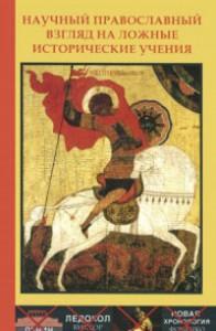 Научный православный взгляд на ложные исторические учения